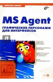 MS Agent. Графические персонажи для интерфейсов (+CD)Программирование<br>Рассмотрены технология Microsoft Agent и использование виртуальных персонажей в коммерческих приложениях, а также пользовательских проектах при программировании на языках JavaScript, VBScript, Visual Basic, C++, VB.NET и С#. Подробно описаны популярные виртуальные персонажи от профессиональных разработчиков Microsoft, La Cantoche, E-Clips, UK Software и др. Показано, как разрабатывать собственные персонажи и внедрять их в свои проекты.<br>Компакт-диск содержит примеры из книги, а также персонажи и программы, разрешенные для свободного распространения.<br>