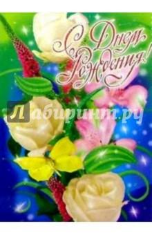11298/День рождения/открытка вырубка двойная