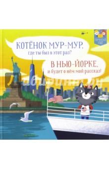 Котенок Мур-Мур в Нью-ЙоркеПутеводители для детей<br>Возраст 3+<br>3 фишки:<br>- Увлекательная сказка, веселые картинки и крупные буквы<br>- Добрый герой, который понравится ребенку <br>- Интересные факты о мире вокруг нас<br><br>Отправляйтесь в увлекательное путешествие с котенком Мур-Муром по улицам Нью-Йорка. Он покажет вам главные достопримечательности города, проведет по самым интересным местам и расскажет удивительную историю. Открывайте книгу - и в путь! <br><br>Лайфхак для родителей <br>В отличие от мультиков, которые преподносят готовые зрительные образы, детские книги развивают воображение и образное мышление ребенка. При этом картины, нарисованные воображением, уникальны. А время, проведенное с малышом за книжкой, помогает укрепить привязанность. Теплый голос родителя, физический контакт с ним дают ребенку ощущение комфорта и защищенности.<br><br>Что развиваем?<br>- Речь <br>- Память <br>- Внимание <br>- Воображение<br>