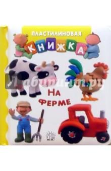 На ферме. Пластилиновая книжка
