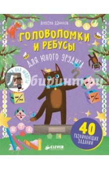 Головоломки и ребусы для юного эрудитаКроссворды и головоломки<br>Возраст 5+<br>3 фишки:<br>- 40 развивающих заданий для любопытных детей<br>- Книга-игра для развития логики и внимания<br>- Удобный формат и мягкая обложка делают книгу незаменимой в поездках с детьми <br><br>Любители тайн и головоломок присоединяйтесь к нашей головокружительной экспедиции! С этим блокнотом вы точно забудете обо всем на свете - в нем собрано 40 различных логических задач, ребусов и головоломок. <br><br>Эту книжку-развивалку можно брать с собой на дачу, в дорогу, заниматься по ней дома. Здесь много развивающих занятий, но ребенок не будет уставать, ведь все задания игровые и очень интересные.<br><br>Лайфхак для родителей <br>Родители, вам не нужно превращаться в строгих учителей. Задания рассчитаны на самостоятельное приобретение навыков. Уделите занятиям 20 минут в день и в скором времени результат не заставит себя ждать: как минимум, ребенок будет увереннее браться за сложные задания. Ваша задача лишь направлять и обязательно хвалить за старания. <br><br>Что развиваем?<br>- Логика<br>- Внимание<br>- Сообразительность<br>- Творческое мышление<br>
