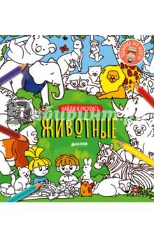 Найди и раскрась. ЖивотныеРаскраски с играми и заданиями<br>Возраст 5+<br>3 фишки:<br>- 2 в 1: любимая игра Найди и покажи и раскраска <br>- Самые веселые картинки и удивительные факты<br>- Для непосед, которых нужно занять интересной игрой <br><br>Кто живет в лесу? Каких животных можно встретить в Австралии? Как называют тропические леса? Каждый разворот раскраски посвящён месту обитания животных: дом, деревня, лес, Северный полюс, джунгли, саванна, море, река, горы. Отдельные развороты знакомят с птицами и насекомыми, а в конце книги сюрприз: животные, занесенные в Красную книгу. <br><br>На каждой странице этой необычной книжки спрятаны интересные предметы, которые необходимо найти и раскрасить. Многие предметы ребенок с радостью узнает, а с некоторыми впервые познакомится. И не забудьте, что один симпатичный герой проведет вас через всю книжку! Его нужно будет найти и показать на каждом развороте. <br><br>Формат книги позволяет брать ее куда угодно: ребенок будет занят полезным делом в транспорте, очереди или на прогулке.<br><br>Лайфхак для родителей <br>Каждая книжка-раскраска из этой серии - прекрасный инструмент для развития речи, мелкой моторики, фантазии и замечательный повод для общения родителей с ребенком. Листайте книжку вместе и спрашивайте у ребенка, какие предметы ему знакомы, что как называется, где он видел то, что нарисовано на картинке. <br><br>Что развиваем?<br>- Речь<br>- Память<br>- Внимание<br>- Воображение <br>- Мелкая моторика<br>