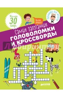 Самые запутанные головоломки и кроссвордыКроссворды и головоломки<br>Возраст 5+<br>3 фишки:<br>- Более 30 игр для самых внимательных <br>- Ответы для проверки в конце книги<br>- Все, чтобы занять ребенка надолго и с пользой<br><br>Дети любят разгадывать загадки, рассматривать картинки с множеством интересных деталей, легко запоминают новые слова. Предупреждаем, что от избытка заданий голова начнет кружиться, но вам захочется узнавать играть еще и еще!<br><br>Книжку с легкостью можно взять в дорогу, малыш потренируется в счете, логике и сообразительности. Располагайтесь поудобнее и отправляйтесь в мир головоломок, лабиринтов и кроссвордов. <br><br>Лайфхак для родителей <br>В любом возрасте эта книжка будет отличным занятием, потому что картинки здесь милые, задания оригинальные, а герои смешные. И у каждого задания есть своя удивительная предыстория.<br><br>Что развиваем?<br>- Логика <br>- Внимание<br>- Мелкая моторика<br>- Сообразительность<br>- Творческое мышление<br>
