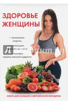 Здоровье женщиныКрасота и здоровье<br>Каждая женщина хочет всегда быть красивой и счастливой. Здоровье - основа благополучной жизни, для поддержания которой необходимо следовать не таким уж сложным правилам: физическая активность, сбалансированное питание, личная гигиена. Таким образом можно предотвратить многие заболевания и отлично выглядеть, предупредив старость.<br>Из этой книги вы узнаете об эффективных упражнениях и специальных диетах, которые помогут вам поддержать здоровье и быть в форме, а также найдёте другую полезную информацию для ежедневного применения на практике.<br>