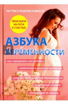 Азбука беременностиБеременность и роды<br>Беременность - ответственное время в жизни любой женщины и её будущего ребёнка. В организме женщины происходят многочисленные внутренние и внешние изменения. В непростой период будущей маме очень важно с особым вниманием относиться к себе, поскольку от этого зависит здоровье малыша.<br>В данной книге представлены ответы на все вопросы, которые могут возникнуть в ходе беременности. Вы найдёте общие рекомендации и практические советы по питанию, уходу за собой, подготовке к родам и восстановлению после них, а также много другой полезной информации!<br>
