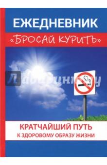 Ежедневник Бросай куритьПопулярная психология<br>В современном мире всё больше людей подвергаются пагубной привычке курения. На сегодняшний день существует множество способов бросить курить. Однако все они оказываются малоэффективными. Возможно, в первую очередь, в таком непростом деле необходим самоконтроль.<br>Этот ежедневник, который включает в себя не только страницы для записи, но и несколько специальных практических таблиц, поможет вам устранить вредную привычку. Вы также узнаете о специальных диетах, которые способствуют регулировке веса в период отказа от курения, и получите много другой полезной информации на пути к здоровому образу жизни.<br>