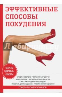 Эффективные способы похуденияДиетическое и раздельное питание<br>Каждая женщина мечтает быть привлекательной и иметь красивую стройную фигуру. В погоне за заветными параметрами представительницы прекрасного пола прибегают к самым различным способам борьбы с лишним весом.<br>Если вы действительно решили заняться собой, то эта книга - для вас! В ней додержаться все необходимые сведения о похудении, представлено множество современных способов и методик, которые помогут в кратчайшие сроки обрести фигуру вашей мечты! <br>Красота и успех - в ваших руках!<br>