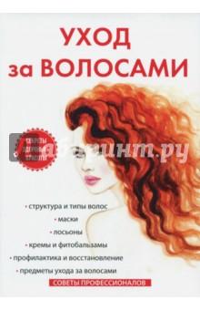 Уход за волосамиКрасота и здоровье<br>Любая женщина хочет иметь здоровые роскошные волосы. Эталоны красоты в современном мире сменяются один за другим, но только здоровые волосы будут выглядеть восхитительно, поэтому на уход за ними нужно обратить особое внимание.<br>Из этой книги вы узнаете, в каком именно уходе нуждаются ваши волосы. Вы найдёте доступные рецепты эффективных масок, питательных кремов и бальзамов, средств профилактики и лечения, а также советы и рекомендации профессионалов по правильному питанию для здоровых волос и выбору предметов ухода.<br>Данная книга станет прекрасным подарком для каждой женщины.<br>