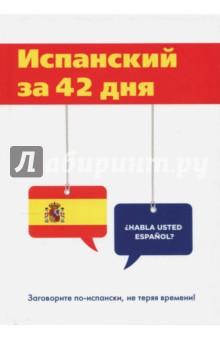 Испанский за 42 дняИспанский язык<br>Уникальное издание Испанский за 42 дня представляет собой учебный курс, предназначенный для широкого круга читателей, когда-то начинавших изучать испанский язык, а теперь решивших освежить свои знания для практических коммуникативных целей.<br>Книга поможет вам справиться с языковыми трудностями во время деловых, туристических и частных поездок и встреч. Курс построен на пошаговом изучении и затрагивает все аспекты, необходимые при изучении языка. Также пособие содержит грамматические правила и карточки испанско-русского разговорника.<br>