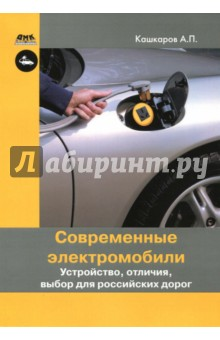 Современные электромобили. Устройство, отличия, выбор для российских дорогЭнциклопедии автомобилей<br>Электромобили теснят машины с двигателями внутреннего сгорания и гибридные автомобили на всех динамично развивающихся мировых рынках. В то время, когда в России самый доступный электромобиль можно приобрести менее чем за 1 млн рублей, актуализируется тенденция выбора - будет ли электромобиль в России массовым явлением, или он не приживется в ближайшем обозримом будущем.<br>Книга представляет для российского потребителя и специалиста ликбез по основным конкурентоспособным маркам электромобилей; в ней раскрывается не только сравнительные характеристики разных моделей, но даны опытные рекомендации по выбору и обслуживанию силовых агрегатов, зарядных устройств и аккумуляторов.<br>