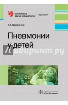 Пневмонии у детей. РуководствоПедиатрия<br>В данном издании представлены все виды пневмоний, которые бывают у детей, начиная с периода новорожденности и заканчивая 18 годами. Это внутриутробные (врожденные) пневмонии, внебольничные, так называемые домашние, включая и пневмонии у иммунокомпрометированных детей с различными дефектами иммунитета, госпитальные (внутрибольничные, нозокомиальные) и аспирационные пневмонии. Проанализированы этиология всех типов пневмоний, их патогенез, клиническая картина и диагностика. Подробно изложено принципы лечения данной патологии.<br>Руководство рассчитано на врачей-педиатров, работающих в стационарах, участковых и врачей общей практики, а также на студентов старших курсов педиатрических факультетов медицинских вузов, интернов и ординаторов.<br>