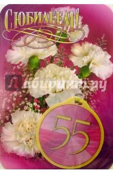 65124/С Юбилеем 55/открытка вырубка двойная