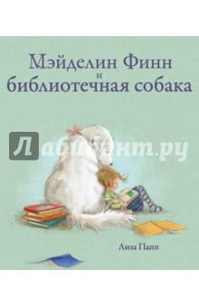 Мэйделин Финн и библиотечная собакаПовести и рассказы о детях<br>Мэйделин Финн НЕ ЛЮБИТ читать.<br>Ни книжки. Ни журналы. Ни даже рекламу мороженого.<br>К счастью, девочка подружилась с библиотечной собакой Бонни. И оказалось, что это не так уж и плохо, когда читаешь книжку вслух для Бонни. Потому что Бонни не сердится, если девочка запинается, а кроме того, можно погладить собаку, пока выговариваешь трудное слово. И вообще, хорошо читать, когда не боишься сделать ошибку.<br>Вместе с Бонни девочка понимает, что нужно стараться и не торопиться, тем более когда рядом такой друг.<br>