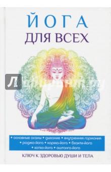 Йога для всехФитнес<br>Йога не имеет ничего общего с тайными учениями, равно как и с белой и чёрной магией. Не стоит также думать, что цель йоги сводится только к тому, чтобы научиться лежать на гвоздях или бегать по тлеющим углям.<br>Йога - это наука о том, как жить в гармонии с душой и телом. Наша книга в простой и доступной форме расскажет вам, как достичь этой гармонии, наполниться счастьем и изменить собственную судьбу!<br>