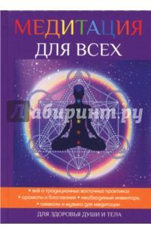 Медитация для всехЭзотерические знания<br>Медитация, как и занятия йогой, получила большое распространение во многих странах. С одной стороны, она относится к эзотерике, с другой стороны, её давно применяют в традиционной медицине как один из методов психотерапии.<br>Благодаря нашей книге вы узнаете, как и при каких заболеваниях помогает медитация, как с её помощью добиться желаемого, а также как сосуществовать в гармонии с самим собой и окружающими.<br>