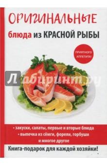 Оригинальные блюда из красной рыбыБлюда из рыбы и морепродуктов<br>Рыба - источник витаминов, фосфора и жирных кислот. Польза рыбы очевидна - блюда из рыбы присутствуют в кулинарных книгах всех народов мира. Рыбу можно запекать, варить, тушить, жарить. Её подают с овощами, крупами, ягодами и фруктами!<br>В этой книге вы найдёте не только традиционные рецепты, но и оригинальные рецепты приготовления современных салатов, закусок, супов, а также выпечки.<br>