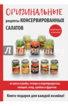 Рецепт салатов для консервирования с