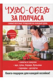 Чудо-обед за полчасаБыстрая кухня<br>Наша жизнь стремительна и энергична, время на приготовление пищи заметно сократилось, и многие вынуждены покупать полуфабрикаты или консервированные продукты.<br>Современная женщина должна быть не только квалифицированным сотрудником, но и заботливой мамой, любящей женой и гостеприимной хозяйкой.<br>Благодаря приведённым в этой книге рецептам, вы сможете за максимально короткое время приготовить вкусные и полезные блюда и порадовать своих близких замечательным обедом.<br>Приятного аппетита!<br>