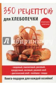 350 рецептов для хлебопечкиВыпечка. Десерты<br>Что может быть вкуснее домашнего хлеба, сделанного своими руками?! Медовый, пшеничный, рисовый, кукурузный, овсяный, ржаной, диетический и даже мятный - далеко не весь перечень разнообразных видов хлеба, которые вы можете приготовить в хлебопечке.<br>Благодаря этой книге вы узнаете, как обращаться с хлебопечкой, какие функции помогут вам испечь тот или иной вид хлеба, а также вы найдёте 350 рецептов, с помощью которых сможете радовать своих домочадцев свежей и вкусной выпечкой каждый день!<br>Приятного аппетита!<br>
