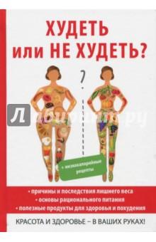 Худеть или не худеть?Диетическое и раздельное питание<br>Проблемы лишнего веса в современном мире становятся актуальны для многих. Почему и как возникает лишний вес? Как с ним бороться? Какие существуют диеты? Что из продуктов полезно для похудения, а что только прибавляет лишние килограммы и сантиметры?<br>Благодаря нашей книге вы узнаете ответы на интересующие вас вопросы, а также найдёте полезные и низкокалорийные рецепты на каждый день, которые помогут вам составить правильный рацион, и лишний вес будет таять на глазах!<br>Приятного аппетита!<br>