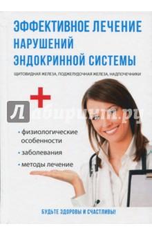 Эффективное лечение нарушений эндокринной системыЭндокринология<br>Здоровье - неотъемлемая составляющая человеческого счастья. Данная книга посвящена эндокринной системе, которая обеспечивает регуляцию всех жизненно важных функций организма. В ней описывается работа щитовидной железы, надпочечников и поджелудочной железы, заболевания, возникающие при неправильной выработке гормонов этими железами, рассматриваются методы коррекции нарушений.<br>Будьте здоровы и счастливы!<br>