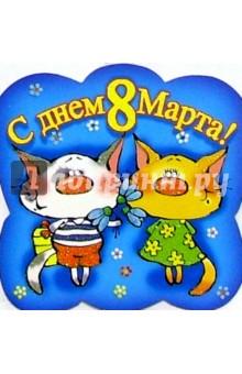 80336/8 Марта/открытка-воблер