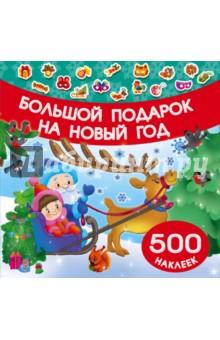 Большой подарок на Новый годДругое<br>Набор из 500 новогодних наклеек Большой подарок на Новый год полон игрушек, весёлых зверюшек, подарков, ёлочных украшений и нарядных карнавальных масок. Этот альбом понравится всем маленьким мечтателям, ожидающим чуда под Новый год. В книжке собрано множество ярких наклеек, которыми можно украсить рисунки, поделки, открытки, подарки.<br>Работа с наклейками развивает мелкую моторику, воображение и творческие способности.<br>Для дошкольного возраста.<br>