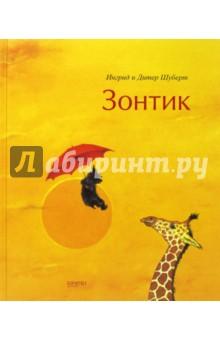 ЗонтикСказки зарубежных писателей<br>Как-то раз один пёсик нашёл красный зонтик. Но поднялся ветер, подхватил пёсика и унёс его в облака. Так началось кругосветное путешествие, полное удивительных приключений.<br>Полетели с нами?<br>Для младшего дошкольного возраста.<br>