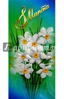 80359/8 Марта/открытка двойная