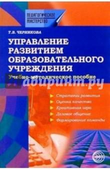 Управление развитием образовательного учреждения: Учебно-методическое пособие