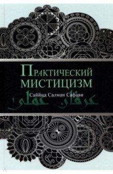 Практический мистицизм. Ирфан-и амалиИслам<br>Книга Саййида Салмана Сафави, современного представителя суфийского ордена (тариката) Сафавиййа, посвящена описанию основ мистицизма в исламе. Автор дает определения таким понятиям, как мистицизм ( ирфан, тасаввуф), мистик (салик), мистический путь (сулук), мистические странствия (асфар), и показывает специфику практических ( амали) аспектов исламского мистицизма. Книга адресована исследователям в области исламского мистицизма, практикующим мусульманам и широкому кругу читателей, интересующихся мусульманской культурой, философией и поэзией.<br>