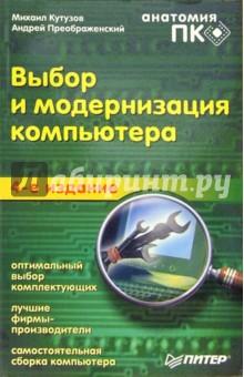 Выбор и модернизация компьютера. Анатомия ПК. 4-е издание