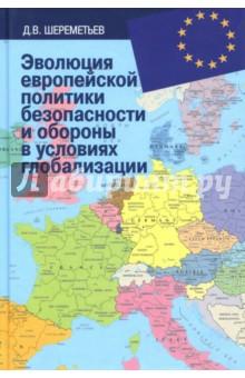 Эволюция европейской политики безопасности и обороныПолитология<br>Книга представляет собой результат исследования многопланового комплекса проблем европейской политики безопасности и обороны, места и роли России в системе европейской безопасности. В этой монографии подробно рассмотрена эволюция европейской политики безопасности и обороны с 1993 г., включая постмаастрихтский и постлиссабонский периоды. В книге особое внимание уделяется анализу американо-европейских отношений в области оборонной политики, рассматриваются факторы, повлиявшие на нахождение компромисса между ЕС и НАТО в рамках формулы Берлин-плюс. Особый акцент сделан на анализе посткризисных миссий, реализуемых в рамках ОЕПБО на территории Западных Балкан, Африке и Азии.<br>Книга адресована тем, кто имеет непосредственное отношение к выработке политики в области европейской безопасности, а также независимым экспертам, обозревателям, ученым, преподавателям и студентам, изучающим международные отношения.<br>
