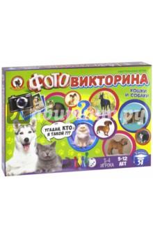 Фотовикторина Кошки и собаки (03436)Викторины<br>Настольная игра Кошки и собаки из серии Фотовикторина познакомит малышей с породами домашних питомцев в непринужденной игровой форме. Игра предполагает от двух до четырех игроков, и малыш сможет играть как с друзьями, так и с родителями, при чьем содействии он сможет усвоить новые знания гораздо быстрее. <br>Для детей от 3-х лет. <br>Cделано в России.<br>