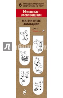 Закладки для книг магнитные Мышки-малышки, 6 шт.Закладки для книг<br>Прекрасный сувенир для каждого любителя чтения, надёжный помощник для школьника и студента. В наборе 6 закладок, которые изготовлены по принципу клипсы: зажимают страницу книги между двух магнитов, закладки выполнены из плотного ламинированного картона. Удобный формат позволяет выделять одну или несколько страниц сразу, и можно продолжить чтение с того места, где остановились.<br>