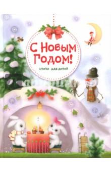 С Новым годом! Стихи для детейОтечественная поэзия для детей<br>Новый год - волшебный, долгожданный праздник, который любят все без исключения! Нарядные елки, зимние забавы, веселые концерты и, конечно, Дедушка Мороз со Снегурочкой и подарки! Нужно обязательно подготовиться к встрече нового года и разучить стихотворения для праздника. В этом поможет наш чудесный красочный сборник. Книга состоит из двух разделов: Встречаем Новый год и Встречаем Рождество.<br>А добрые, трогательные иллюстрации художника Людмилы Коммунар помогут создать новогоднее настроение! <br>Для детей дошкольного возраста.<br>