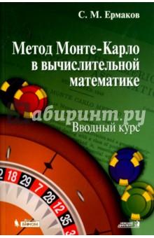 Метод Монте-Карло в вычислительной математике. Вводный курсМатематические науки<br>Книга посвящена быстро развивающемуся методу решения широкого круга прикладных задач - методу Монте-Карло. Автор известен своими исследованиями в этой области: подготовленная им монография Метод Монте-Карло и смежные вопросы выдержала два издания (1971, 1975); также во втором издании вышел в 1982 г. учебник Статистическое моделирование, написанный в соавторстве с Г.А.Михайловым. Настоящая книга может служить кратким и достаточно строгим введением в предмет. Вместе с тем она включает в себя ряд новых результатов, относящихся к природе стохастических вычислительных методов, исследуются свойства их параллелизма, проводится сравнение стохастических методов с детерминированными аналогами. <br>Книга адресована широкому кругу читателей, интересующихся современными проблемами математического моделирования и вычислительной математики.<br>
