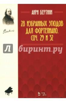 28 избранных этюдов для фортепиано. Сочинения 29 и 32. НотыМузыка<br>Анри Жером Бертини (1798-1876) - французский пианист и композитор.<br>Сборник этюдов предназначен для учащихся музыкальных учебных заведений, а также педагогам фортепиано. <br>2-е издание, стереотипное.<br>