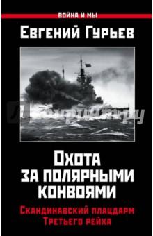 Охота за полярными конвоями. Скандинавский плацдарм Третьего рейхаИстория войн<br>Норвежская кампания Вермахта стала первой в истории военного искусства комбинированной операцией армии, авиации и флота, а сама Норвегия - непотопляемым авианосцем Третьего рейха. Атаки полярных конвоев, доставивших в СССР около половины всех стратегических грузов по ленд-лизу, включая легендарный PQ-17, Люфтваффе и Кригсмарине вели именно с баз на норвежском побережье. Эта книга на основе рассекреченных архивных документов отвечает на самые спорные и сложные вопросы использования немцами СКАНДИНАВСКОГО ПЛАЦДАРМА.<br>Что помогло молниеносно захватить Норвегию и почему немецкие потери на треть превысили потери союзников? Какова истинная роль Скандинавского плацдарма в планах Гитлера и почему в 1941-м его подлодкам не удалось помешать перевозкам в Советский Союз? Какими были стратегия и тактика действий против полярных конвоев? Почему, несмотря на ухудшение ситуации на фронтах, германское командование наращивало группировку у-ботов в Арктике? Почему минная война не принесла Кригсмарине ощутимых результатов, а операции надводных кораблей (в том числе знаменитого Тирпица) против полярных конвоев неизменно заканчивались провалом? Наконец, почему, имея возможность контролировать движение конвоев почти на всем пути следования, немцы так и не смогли сорвать или хотя бы серьезно сократить поставки в СССР?<br>