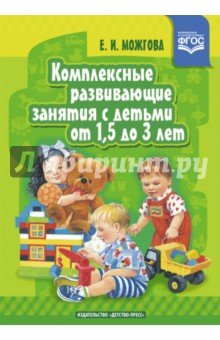 Комплексные развивающие занятия с детьми от 1,5 до 3 лет. ФГОСВоспитательная работа с дошкольниками<br>Книга представляет собой сборник комплексов занятий с детьми 1,5-3 лет. В комплекс включены: физкультурное занятие, сенсорное, изодеятельность, сюжетные игры.<br>Книга будет интересна и полезна педагогам, занимающимся с детьми раннего возраста: воспитателям детских садов, инструкторам по физической культуре, организаторам изодеятельности, ведущим свою работу в различных детских садах (общеразвивающего вида, комбинированного вида, садах оздоровления и присмотра, центрах развития ребенка и др.), а также родителям и гувернерам.<br>