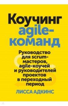 Коучинг agile-команд. Руководство для скрам-мастеров, agile-коучей и руководителей проектов в перех.Менеджмент. Управление предприятием<br>О книге <br>Основополагающая книга для перехода на agile. Посвящена тому, как правильно обучить свою команду новым методам и принципам.<br><br>Эта книга о построении высокопроизводительных agile-команд, о том, как помогать командам становиться выдающимися и создавать продукты, которыми они будут гордиться.<br><br>Из книги вы узнаете:<br>О том, кто такой agile-коуч и почему существует agile-коучинг;<br><br>О том, как отказаться от командно-административной формы работы и стать учителем в первую очередь для самого себя;<br><br>Какие роли есть у agile-коуча;<br><br>Как создать обстановку, в которой успешно работают самоорганизующиеся команды;<br><br>Как фасилитировать переговоры, встречи, agile-сессии;<br><br>Как разрешать конфликты;<br><br>И многое другое.<br><br>Эта книга будет особенно полезна для вас, если:<br><br>Вы уже имеете опыт работы в качестве Scrum-мастера, коуча экстремального программирования (ХР) или руководителя agile-команд и, по судя по всему, вы не увидели желаемого результата, или результат был, но вы чувствуете, что здесь есть что-то большее.<br><br>Ваши команды внедряют agile-практики и делают все правильно, но не получают максимально возможных результатов, которые вы предполагали.<br><br>Вы работаете сразу с несколькими agile-командами, потому что ваш руководитель думает, что должен загружать вас работой максимально, а вы не знаете, как доказать ему, что он не прав.<br><br>Вы не уверены в том, что роль agile-коуча подходит именно вам, и хотите получить реальную картину прежде, чем погрузиться в эту деятельность.<br><br>Для кого эта книга<br>Для скрам-мастеров, agile-коучей и руководителей проектов.<br><br>Об авторе<br>Лиза Адкинс пришла в agile, имея более чем 15-летний успешный опыт руководства проектами. Несмотря на весь этот опыт она не была готова к тому, какой мощью и простотой обладает agile.<br><br>Она 