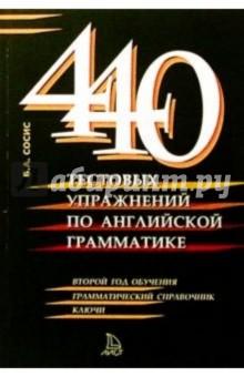 Сосис Белла 440 текстовых упражнений по английской грамматике. 2-й год обучения