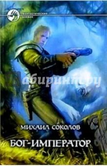 Соколов Михаил Павлович Бог-Император: Фантастический роман