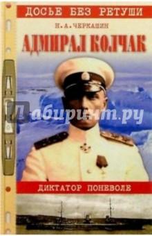 Адмирал Колчак: диктатор поневоле