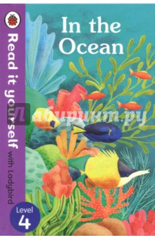In the Ocean. Read it Yourself with Ladybird Level 4Изучение иностранного языка<br>Find out about sharks, whales, the giant squid and many more incredible creatures that live in the oceans of the world. Read it yourself with Ladybird is one of Ladybird s best-selling reading series. For over thirty-five years it has helped young children who are learning to read develop and improve their reading skills. Each Read it yourself book is very carefully written to include many key, high-frequency words that are vital for learning to read, as well as a limited number of story words that are introduced and practised throughout. Simple sentences and frequently repeated words help to build the confidence of beginner readers and the four different levels of books support children all the way from very first reading practice through to independent, fluent reading. There are more than ninety titles in the Read it yourself series, ranging from classic fairy tales and traditional stories from around the world, to favourite children s brands such as Peppa Pig, Kung Fu Panda and Peter Rabbit. A range of specially written first reference titles complete the series, with information books about favourite subjects that even the most reluctant readers will enjoy. Each book has been carefully checked by educational consultants and can be read independently at home or used in a guided reading session at school. Further content includes comprehension questions or puzzles, helpful notes for parents, carers and teachers, and book band information for use in schools. In the Ocean is a Level 4 Read it yourself book, ideal for children who are ready to read about subjects in some detail with a much wider vocabulary. Lots of information, detailed illustrations and analysis of the subject, that appeals to children who are ready to read independently. Includes contents, index and a picture glossary.<br>