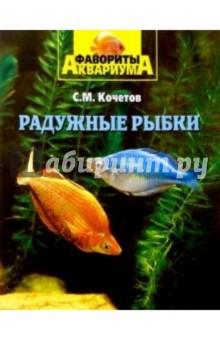 Кочетов Сергей Михайлович Радужные рыбки