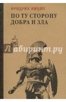 По ту сторону добра и злаЗападная философия<br>В издании представлена одна из наиболее известных работ Ф. Ницше, законченная в 1886 году. В ней через острую критику современности развивается идея сверхчеловека.<br>
