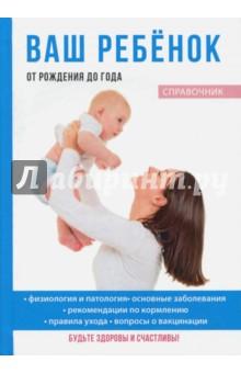 Ваш ребёнок от рождения до годаПедиатрия<br>Первый год ребёнка - самый ответственный период в жизни родителей. В это время формируются основные системы организма малыша, от чего будет зависеть его здоровье в дальнейшем. Правильное кормление, уход и базовые знания родителей об особенностях развития ребёнка в первый год жизни - залог благополучного будущего.<br>Эта книга содержит необходимые сведения, касающиеся здоровья новорождённого и грудного ребёнка, в ней представлены основные сведения по физиологии и патологии, особым состояниям грудных детей, а также приведены методы их коррекции. Даны рекомендации по кормлению новорождённого, подробно рассмотрены правила ухода за ребёнком, освещены вопросы вакцинации.<br>Будьте здоровы и счастливы!<br>