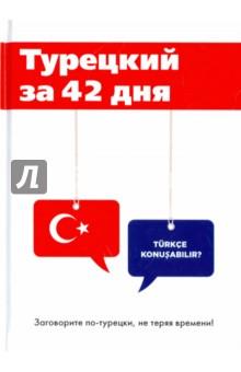 Турецкий за 42 дняДругие языки<br>Уникальное издание Турецкий за 42 дня представляет собой учебный курс, предназначенный для широкого круга читателей, когда-то начинавших изучать турецкий язык, а теперь решивших освежить свои знания для практических коммуникативных целей.<br>Книга поможет вам справиться с языковыми трудностями во время деловых, туристических и частных поездок и встреч. Курс построен на пошаговом изучении и затрагивает все аспекты, необходимые при изучении языка. Также пособие содержит грамматические правила и карточки турецко-русского разговорника.<br>