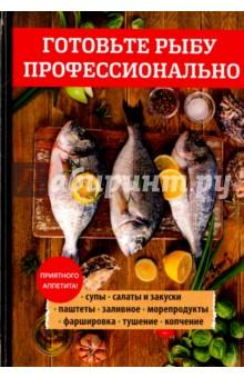 Готовьте рыбу профессиональноБлюда из рыбы и морепродуктов<br>Рыба - удивительный продукт, богатый полезными жирами и витаминами. А сколько изысканных блюд можно из неё приготовить! Рыба употребляется практически во всех видах: её отваривают, запекают в духовке, гриллируют, жарят, фаршируют, солят, коптят, используют в качестве начинки для пирогов и даже употребляют в сыром виде.<br>В этой книге собраны самые различные рецепты приготовления рыбы, благодаря которым вы сможете удивить своих гостей и близких вкусными, полезными и изысканными угощениями!<br>Приятного аппетита!<br>